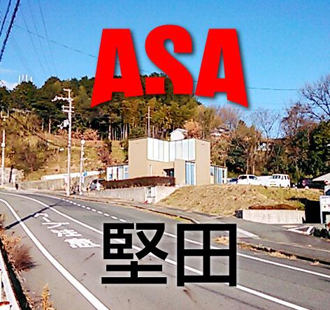 ASA堅田/全景