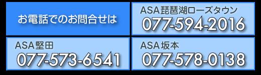 ASA堅田・ASA琵琶湖ローズタウン・ASA坂本電話番号