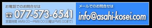 ASA堅田 電話番号 Mail