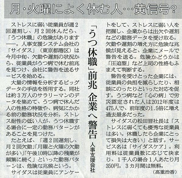2014-02-09ピックアップ