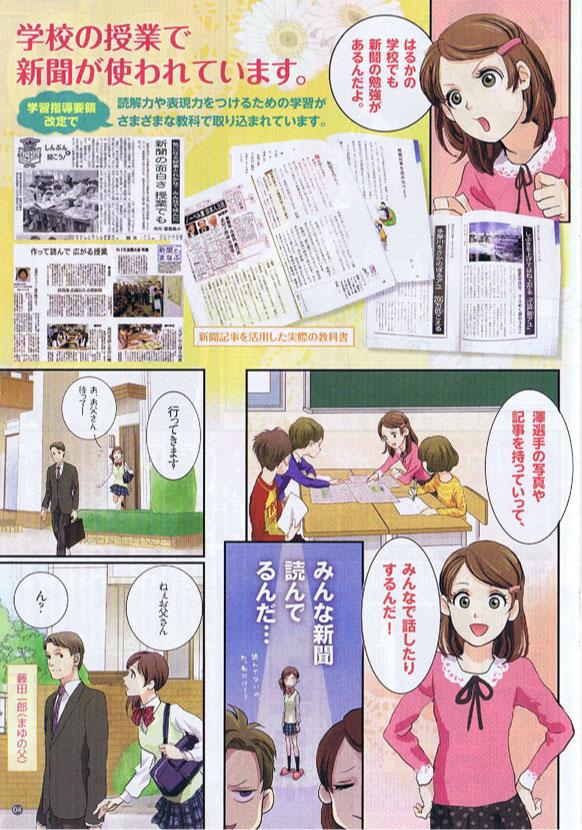 新聞家族04