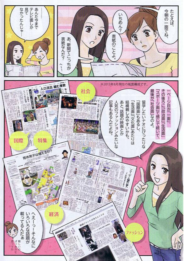 新聞女子07