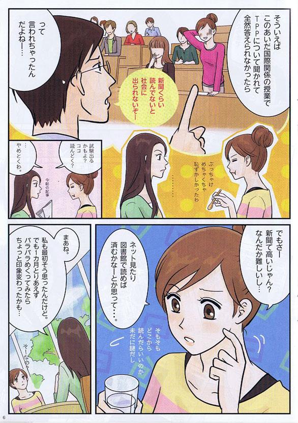 新聞女子06