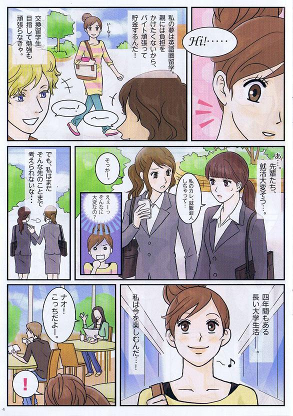 新聞女子04