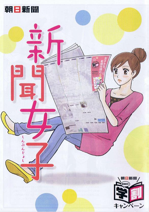 新聞女子/表紙