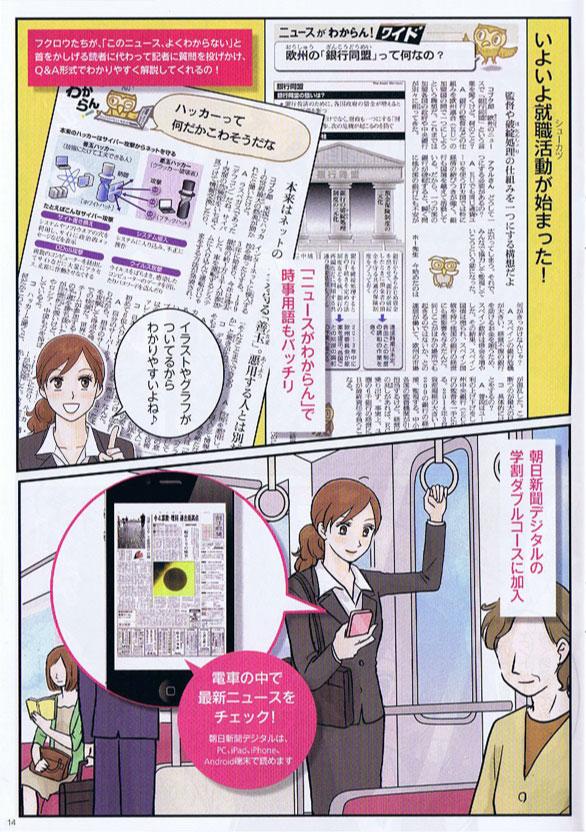 新聞女子14
