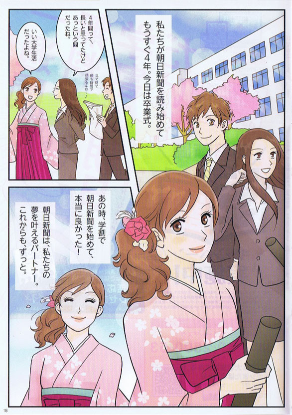 新聞女子18