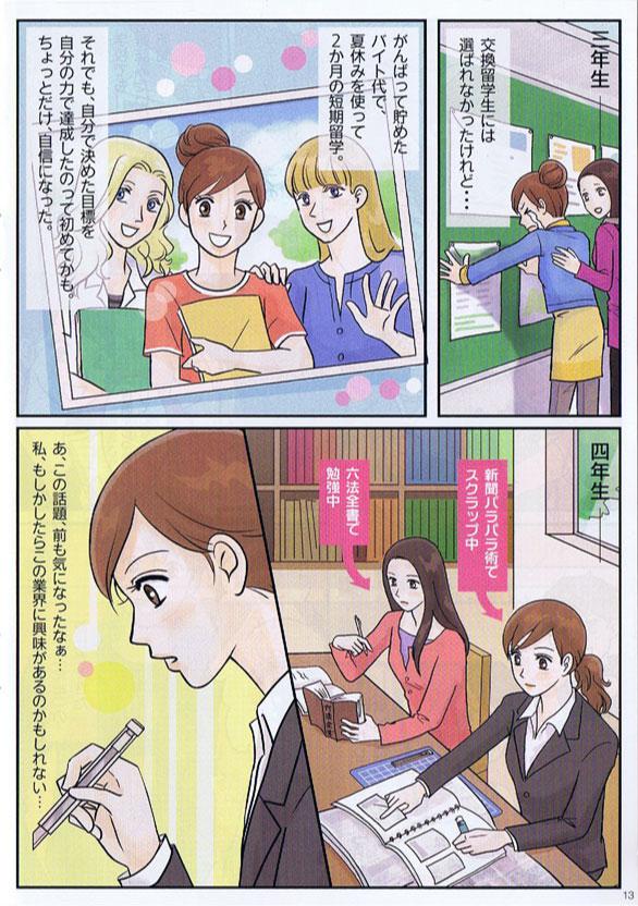 新聞女子13
