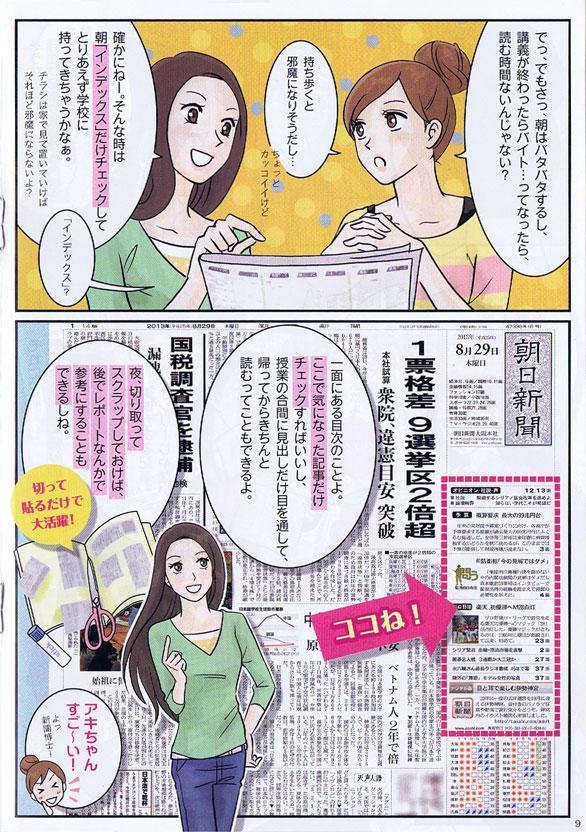 新聞女子09