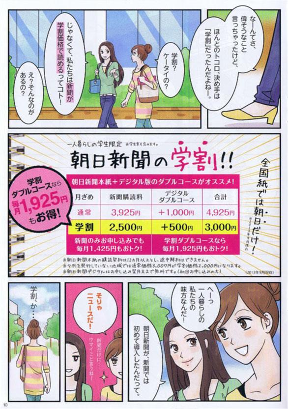 新聞女子10