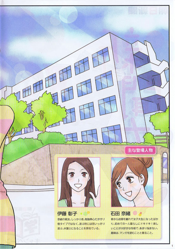 新聞女子01