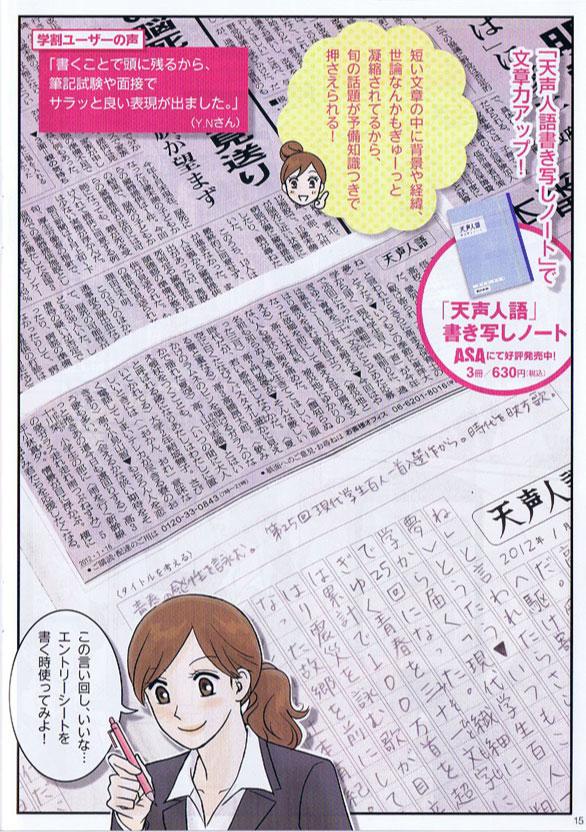新聞女子15