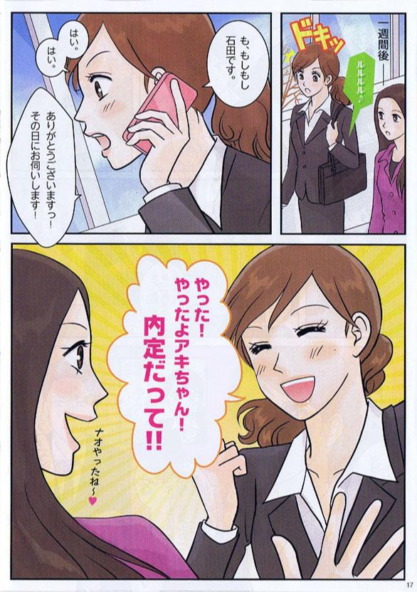 新聞女子17