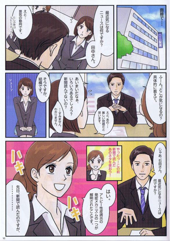 新聞女子16