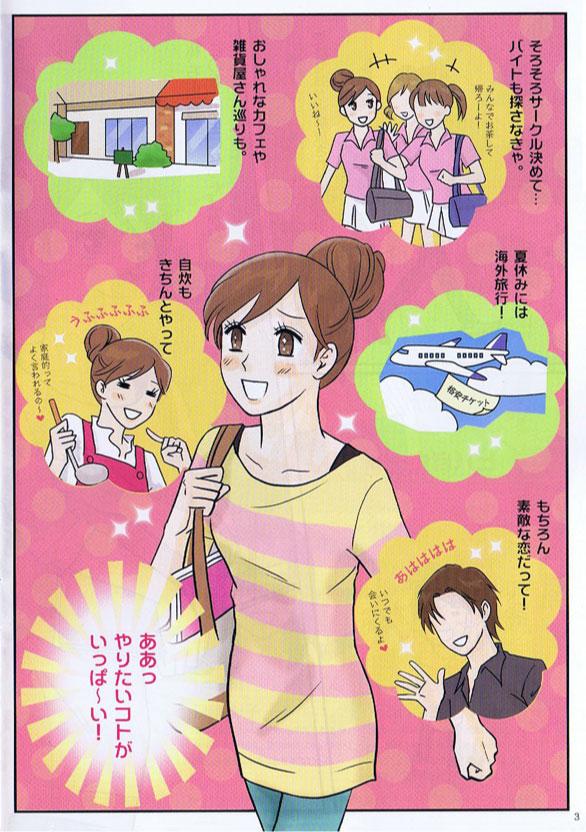新聞女子03