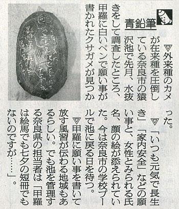 2014-03-04ピックアップ