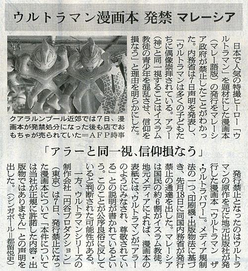 2014-03-08ピックアップ