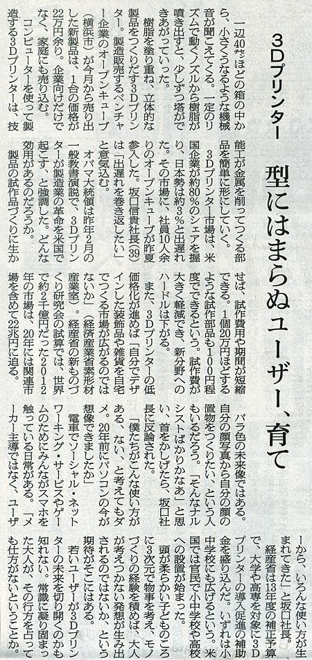 2014-03-16ピックアップ