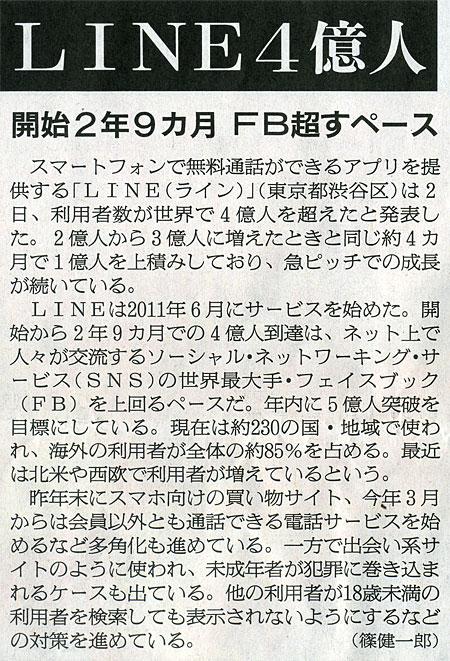 2014-04-03ピックアップ