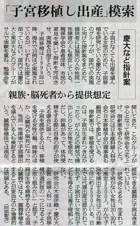 2014.4.10 スタッフ注目記事