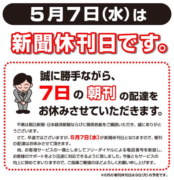 2014-05-07休刊日