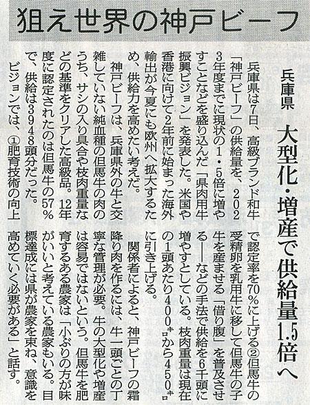 2014-05-08ピックアップ