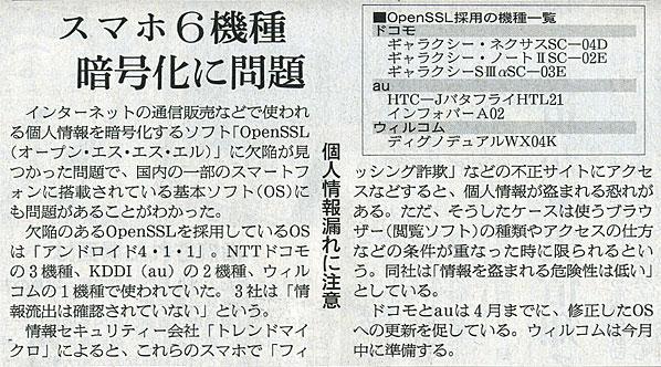 2014-05-13ピックアップ