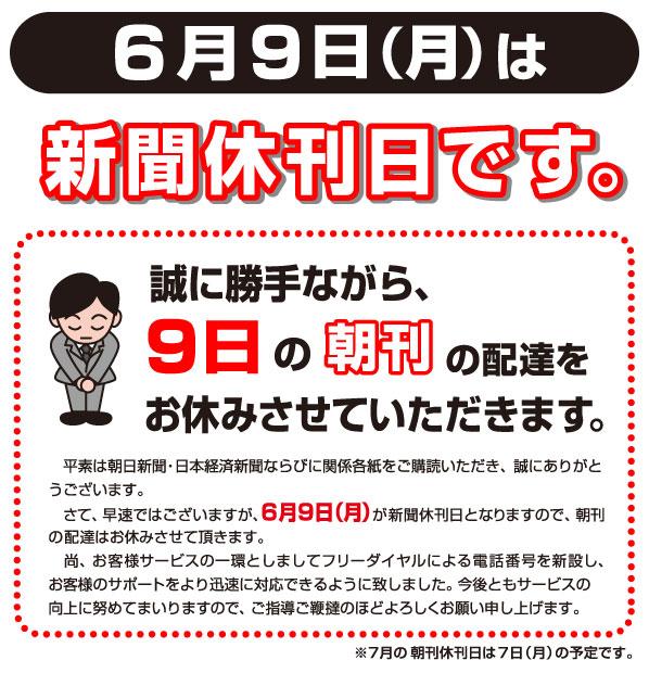 2014-06-09休刊日