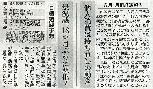 2014-06-21ピックアップ