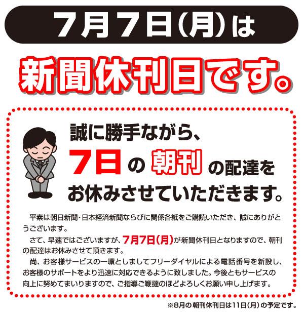 2014-07-07休刊日