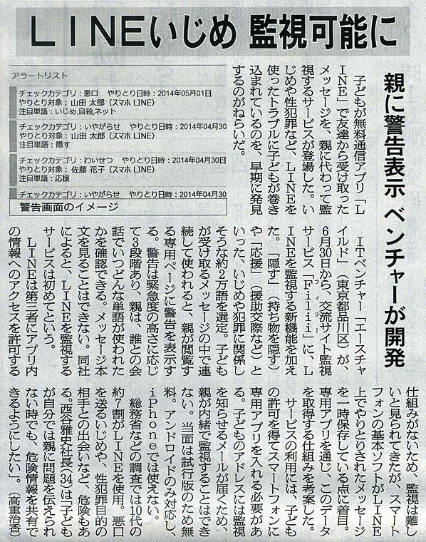 2014-07-04ピックアップ