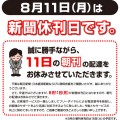 2014-08休刊日
