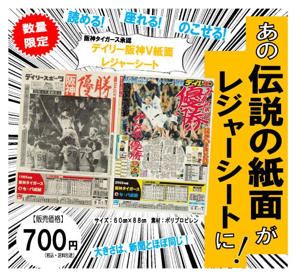 デイリースポーツ・阪神伝説の紙面レジャーシート 発売中!