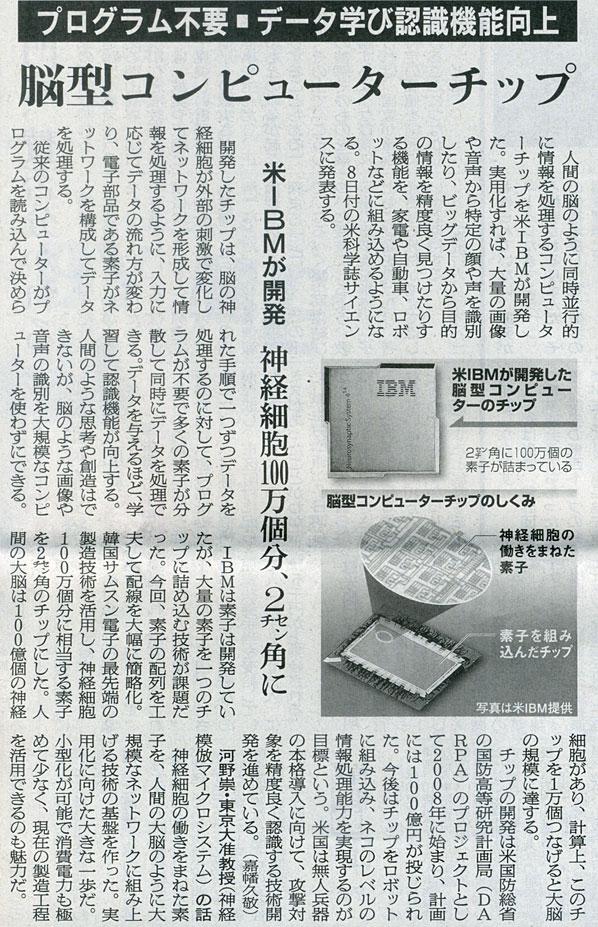 2014.8.8 スタッフ注目記事