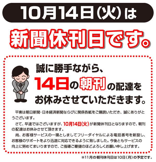 2014-10-14休刊日