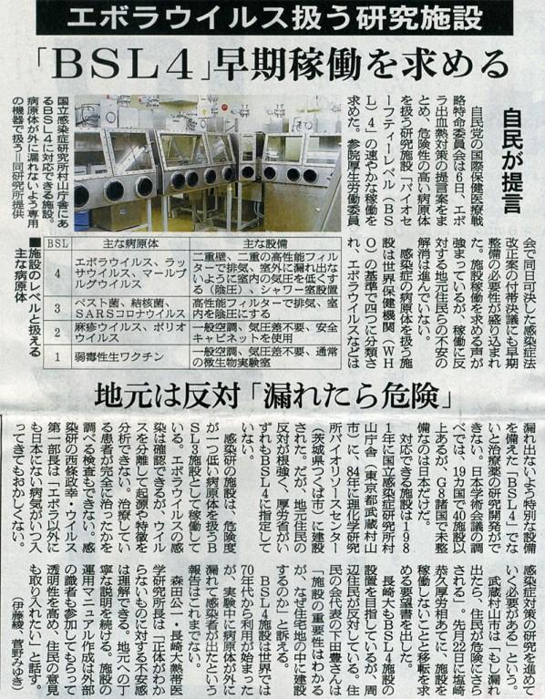 2014.11.7 ASA注目記事