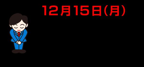 2014-12-15休刊日中止