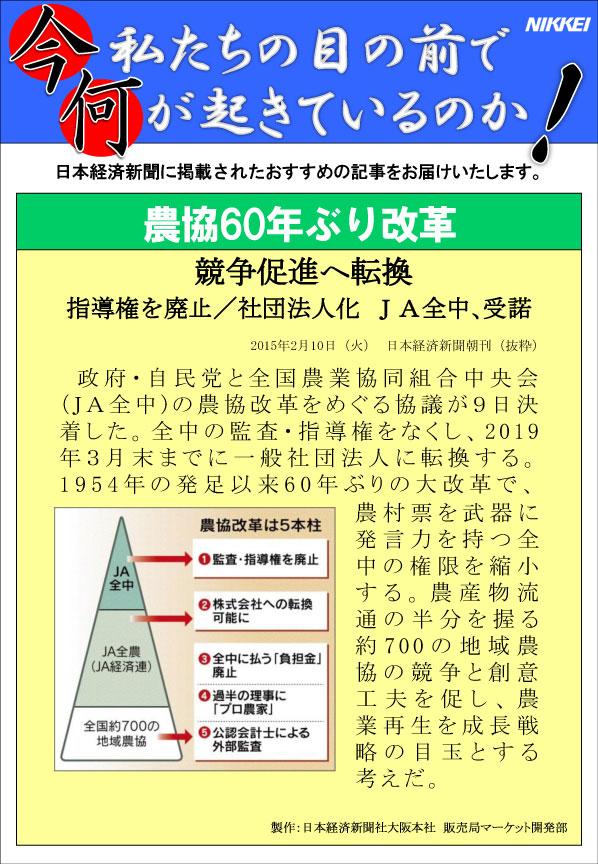 日経MORI・MORIニュース 77号