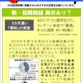 日本経済新聞MORI・MORIニュース 79号です。