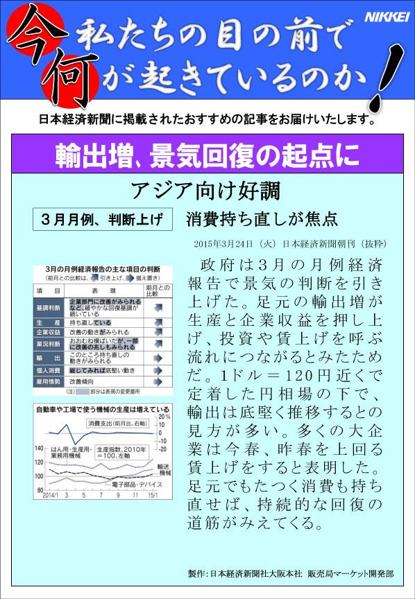 日本経済新聞MORI・MORIニュース 83号です。