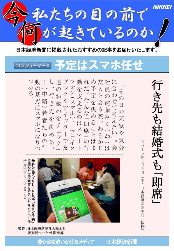 日本経済新聞MORI・MORIニュース 89号です。