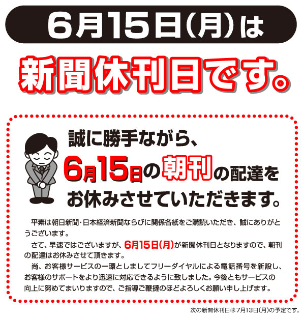 2015-06-15休刊日