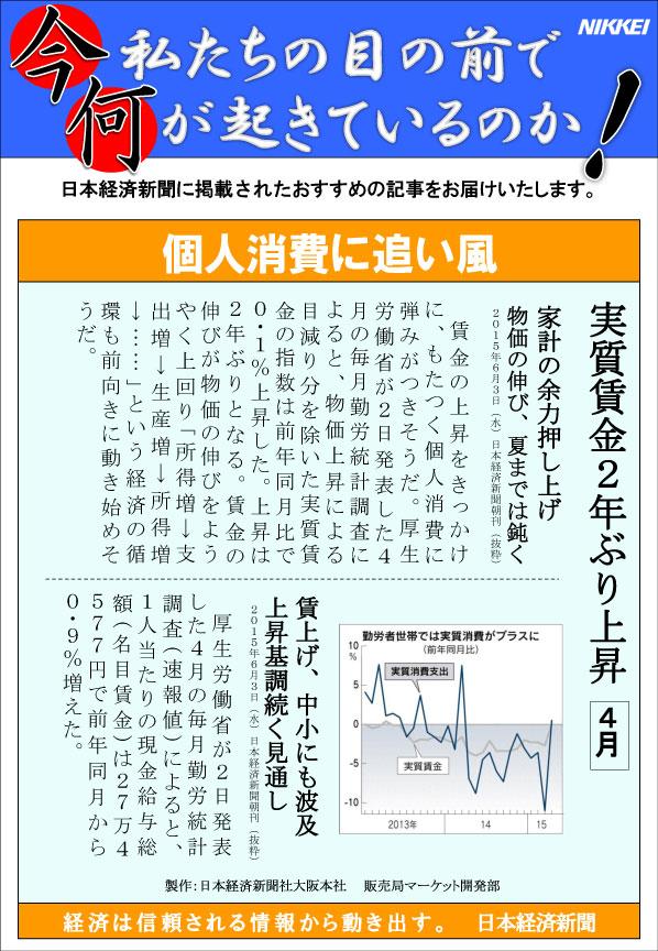日本経済新聞MORI・MORIニュース 93号です。