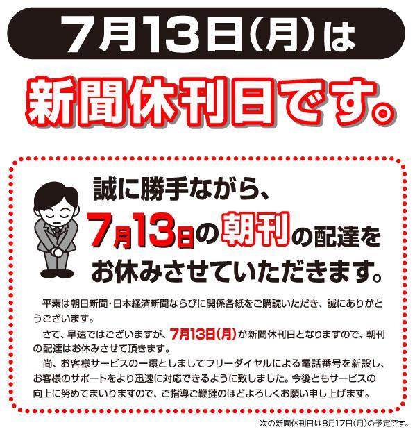 2015-07-13休刊日