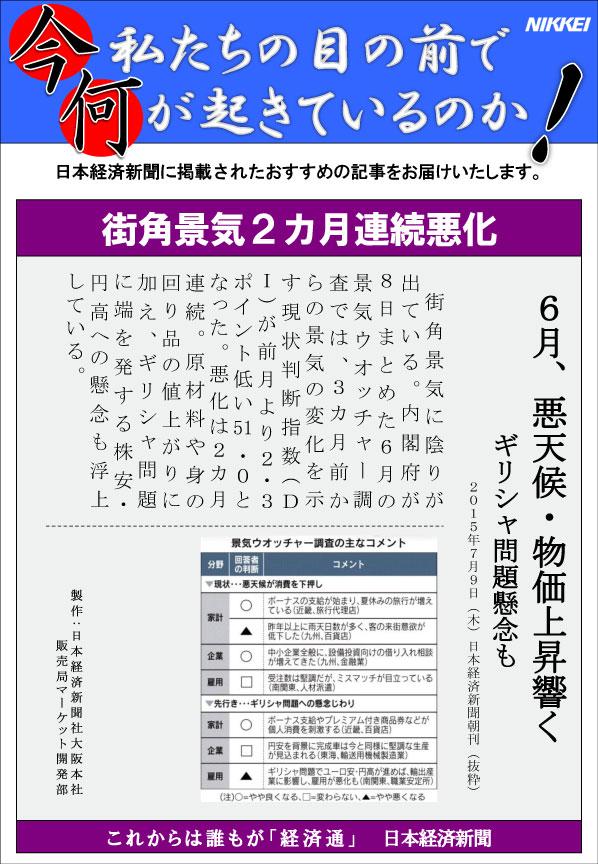 日本経済新聞MORI・MORIニュース 98号です。