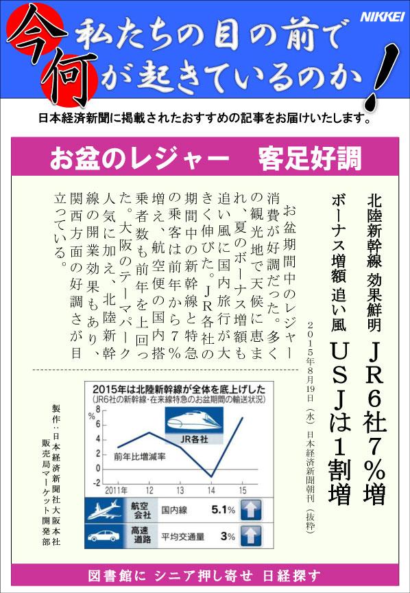 日本経済新聞MORI・MORIニュース 103号です。