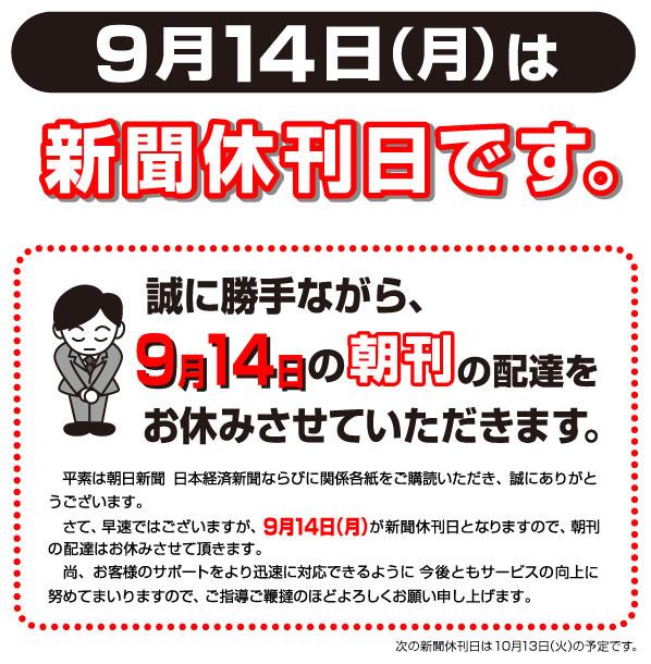 2015-09-14休刊日