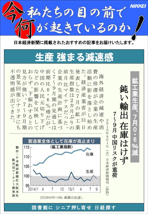 日本経済新聞MORI・MORIニュース 105号です。