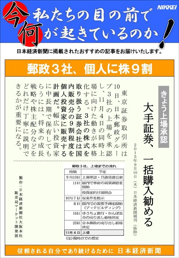 日本経済新聞MORI・MORIニュース 106号です。