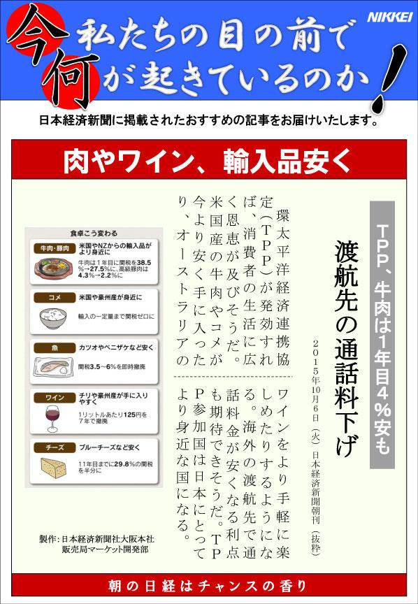 日本経済新聞MORI・MORIニュース 110号です。